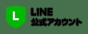 LINEからの問い合わせ